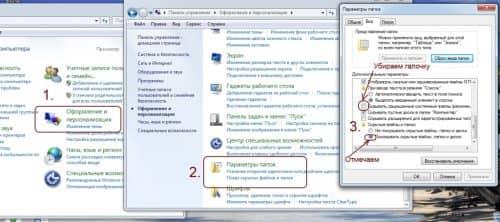 Свойства папки на Windows 7