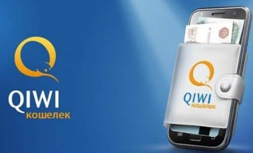 QIWI (КИВИ) — электронная платежная система