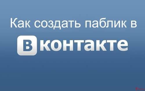 Как создать паблик (публичную страницу) в Вконтакте?