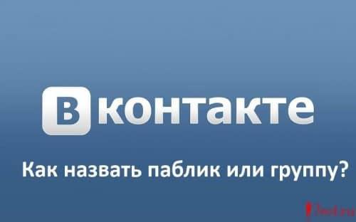 Как подобрать название публичной станице или группе Вконтакте