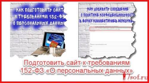 Требования 152-ФЗ 152-ФЗ