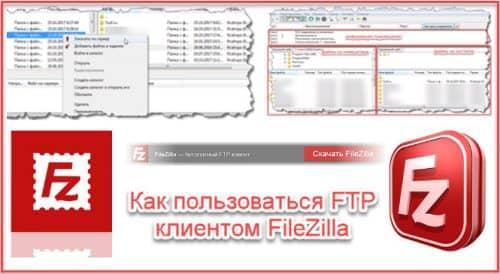 Как пользоваться FTP клиентом FileZilla