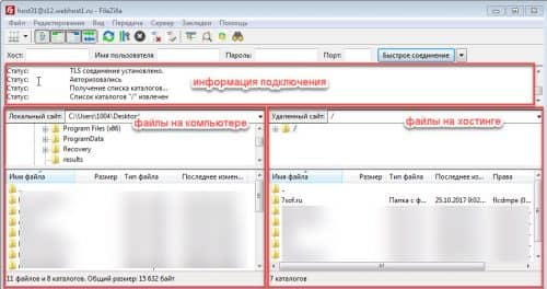 интерфейс FileZilla