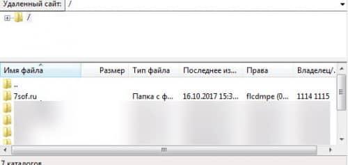 папка с файлами сайта