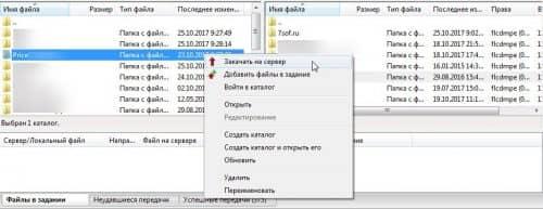 загрузка файлов на хостинг