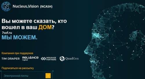 Nucleus Vision (NCASH)— Всё о криптовалюте, курс и прогноз