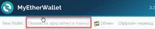 """вкладка """"Перевести эфир (ether) и токены"""""""