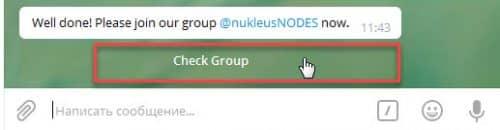 """нажимаем """"Check Group"""""""