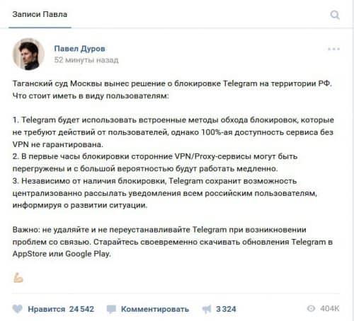 Павел Дуров прокомментировал блокировку Telegram в РФ
