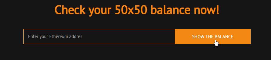Проверка баланса