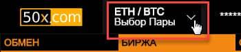 выбор криптовалюты на бирже 50x