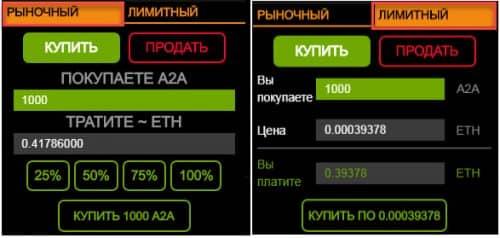"""два режима """"Рыночный"""" и """"Лимитный"""""""