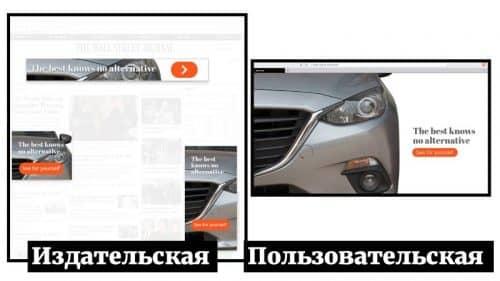 2 вида рекламы BAT