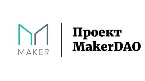 MakerDAO (MKR) и его стейблкоин DAI