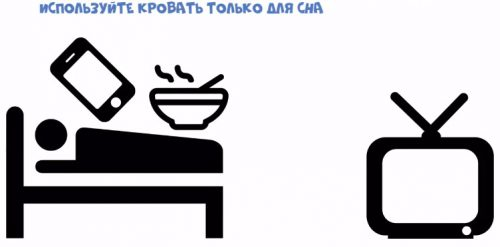 Кровать только для сна
