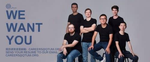 Команда QTUM