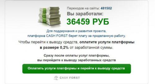 мошенники MONEY SPAYCE