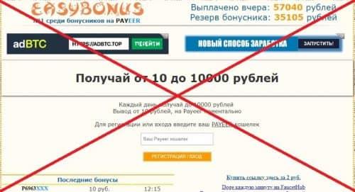 LightBonus.ru мошенники
