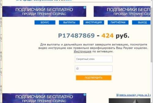 Мошенники лиLightBonus.ru