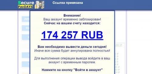 вы владеете 174 257 рублей