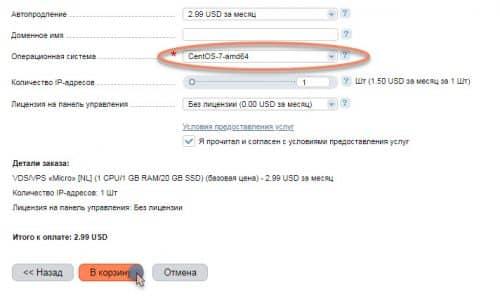 выбираем операционную систему CentOS 7 64 bit
