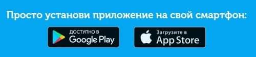 приложение AdvertApp в Google Play и IOS