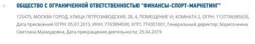 скрин с выпиской из ФНС РФ Comis