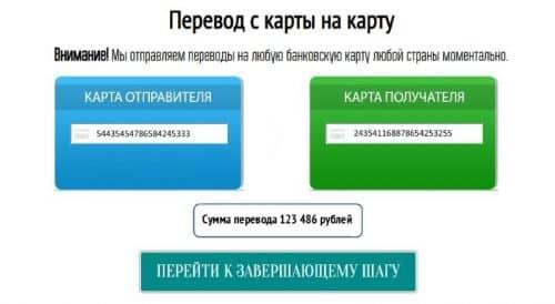 предлагают ввести номер карточки
