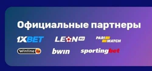 список партнеров