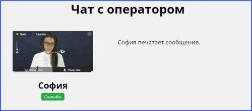 видео с оператором