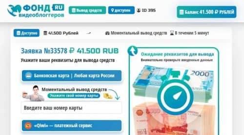 вам насчитают 41.500 рублей