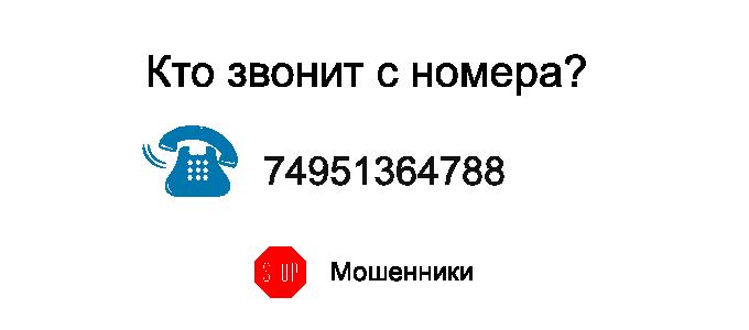 Кто звонит с номера 74951364788