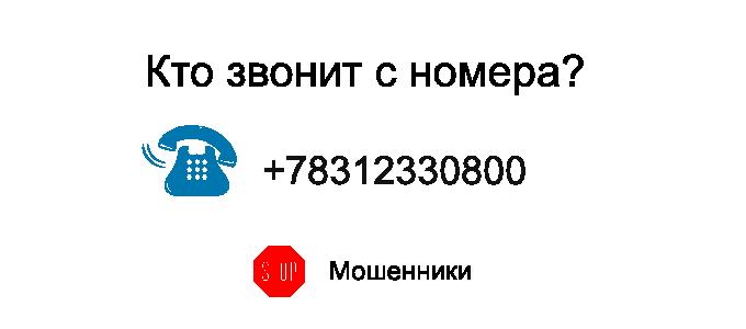 Кто звонит с номера +78312330800