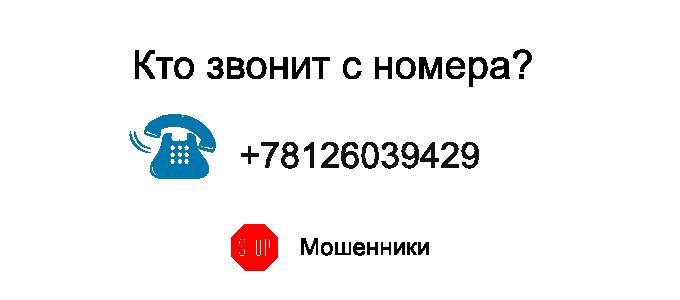 Кто звонит с номера +78126039429