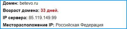 Возраст сайта betevo.ru