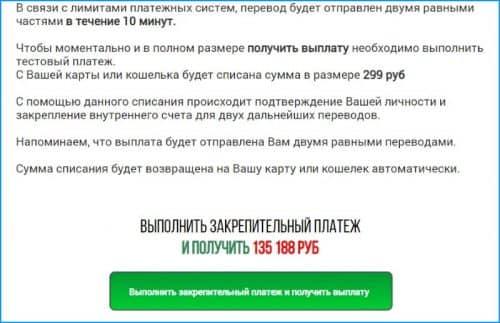 сделать «закрепительный платеж» на сумму 299 рублей