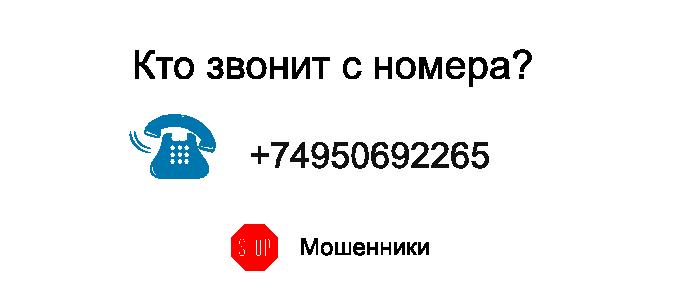 Кто звонит с номера +74950692265