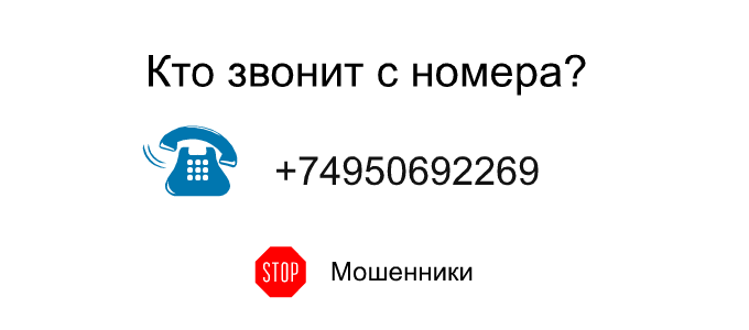 Кто звонит с номера +74950692269