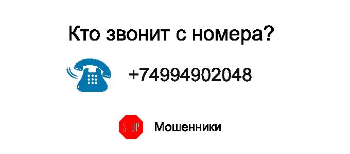 Кто звонит с номера +74994902048