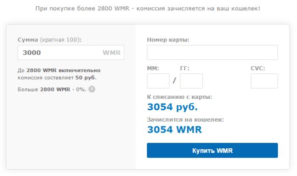 Пополнение банковской картой онлайн