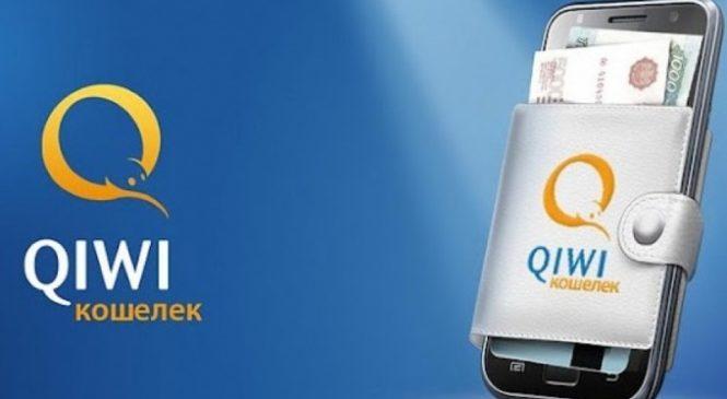 QIWI (КИВИ)— электронная платежная система