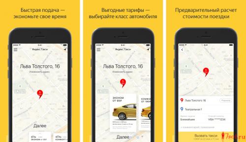 как проверить была ли машина в такси получается скачать