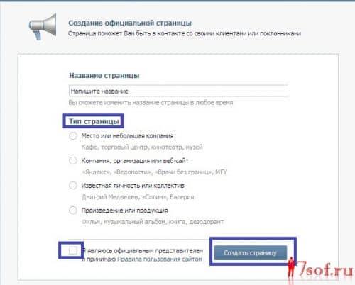 Как создать паблик или публичную страницу в социальной сети Вконтакте?
