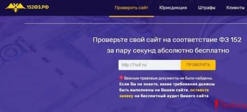 сайт 152ФЗ.РФ
