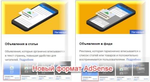 Формат объявления google AdSense