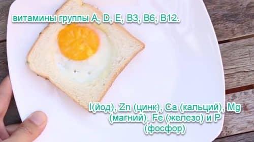 Витамины в яйце