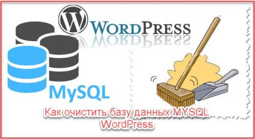 Как очистить базу данных MYSQL WordPress