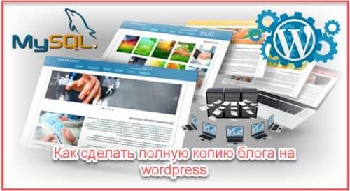 Как сделать полную копию блога на wordpress