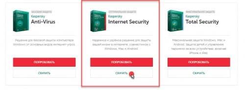 скачать Касперский Internet Security