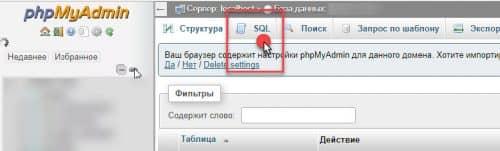 вкладка SQL